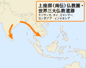 上座部(南伝)仏教圏・世界三大仏教遺跡