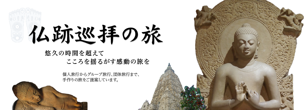 仏跡巡礼の旅