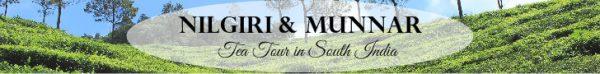 2018年8月26日~9月2日 南インド紅茶(ニルギリ、ムンナール)