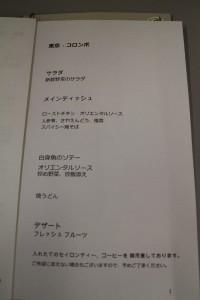成田⇒コロンボ夕食