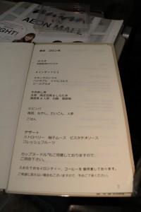 成田⇒コロンボ昼食メニュー