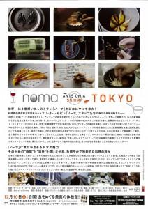 noma-tokyo-3