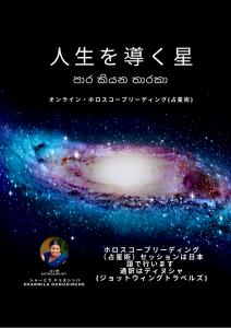 NHKカルチャーオンライン講座 スリランカ占星術 受講者様限定